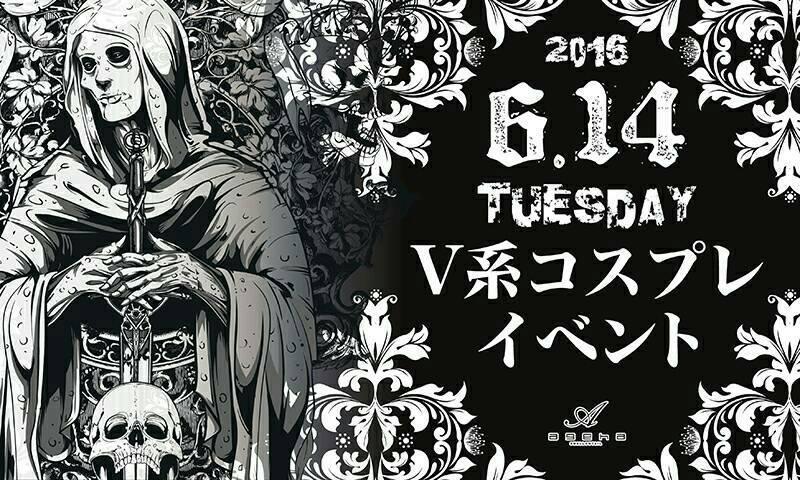 歌舞伎町ageha -swallowtail-のイベント「V系コスプレイベント」のポスターデザイン