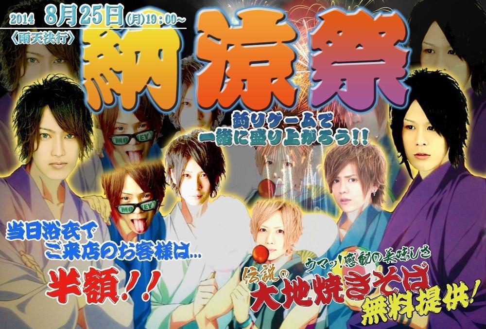 歌舞伎町Majestyのイベント「納涼祭  」のポスターデザイン