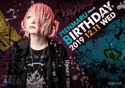 R−TOKYO ARIAのイベント「ぴえん丸バースデー」のポスターデザイン