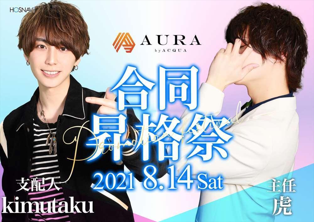 歌舞伎町AURAのイベント「合同昇祭」のポスターデザイン