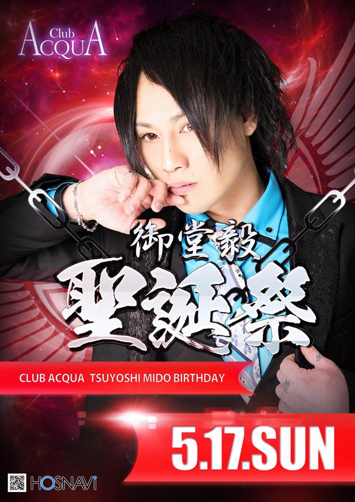 歌舞伎町ACQUAのイベント「御堂毅 聖誕祭」のポスターデザイン