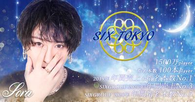 歌舞伎町}ホストクラブ「SIX TOKYO」のメインビジュアル
