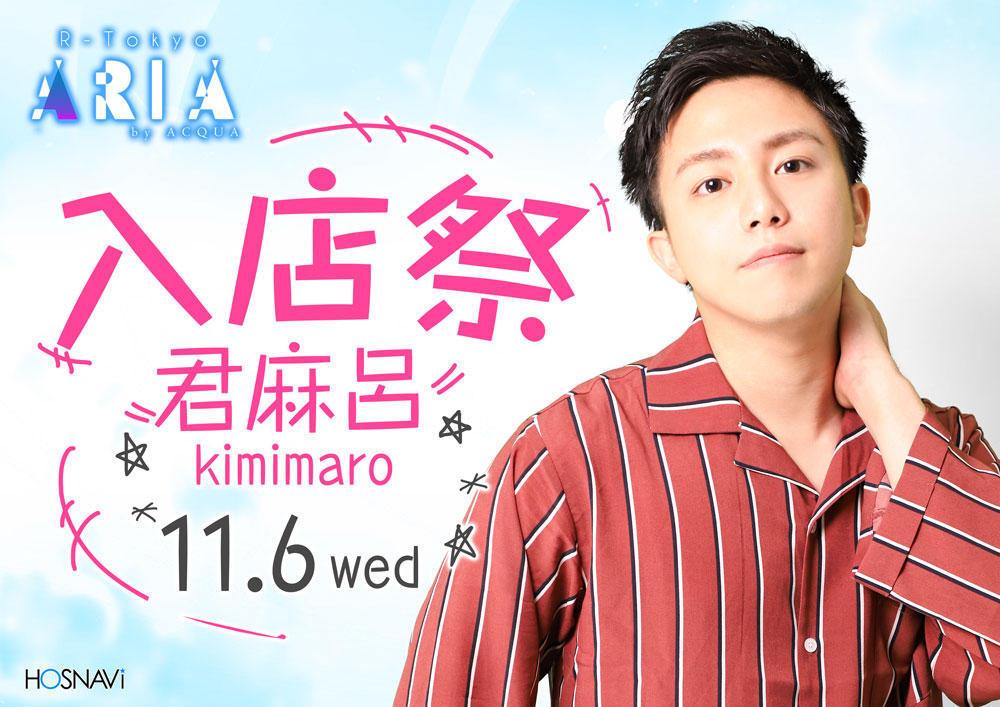 歌舞伎町AXEL ARIAのイベント「君麻呂 入店祭」のポスターデザイン