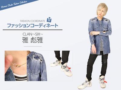 ニュース「ファッションコーディネート 雅 彪雅」