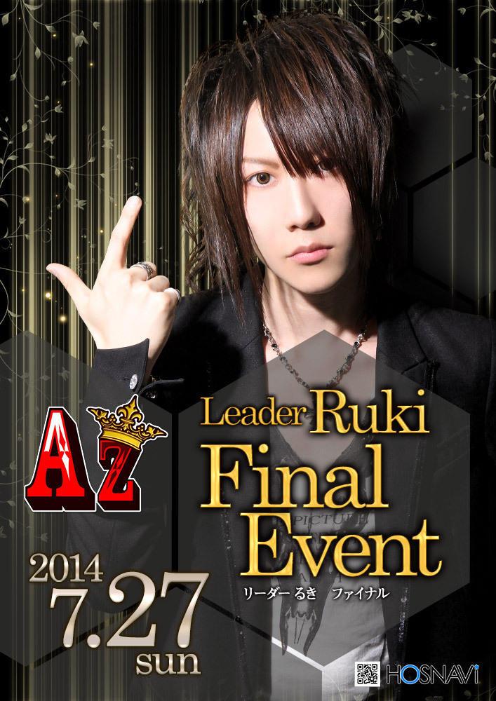 歌舞伎町AZ -3rd- 9:00-15:00のイベント「るきファイナル」のポスターデザイン