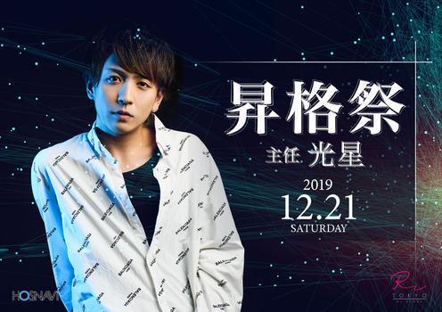 歌舞伎町ホストクラブR -TOKYO-のイベント「光星 昇格祭」のポスターデザイン