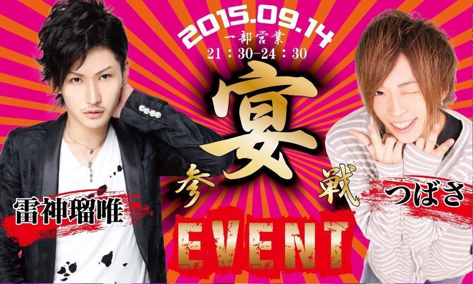 歌舞伎町SKYのイベント「宴参戦イベント」のポスターデザイン