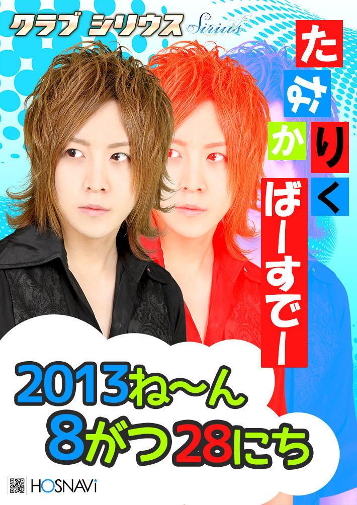 歌舞伎町clubSiriusのイベント「田中陸バースデー」のポスターデザイン