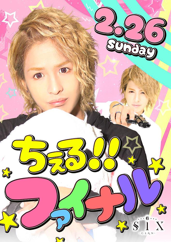 歌舞伎町CLAN~SIX~のイベント「ちぇるファイナル」のポスターデザイン
