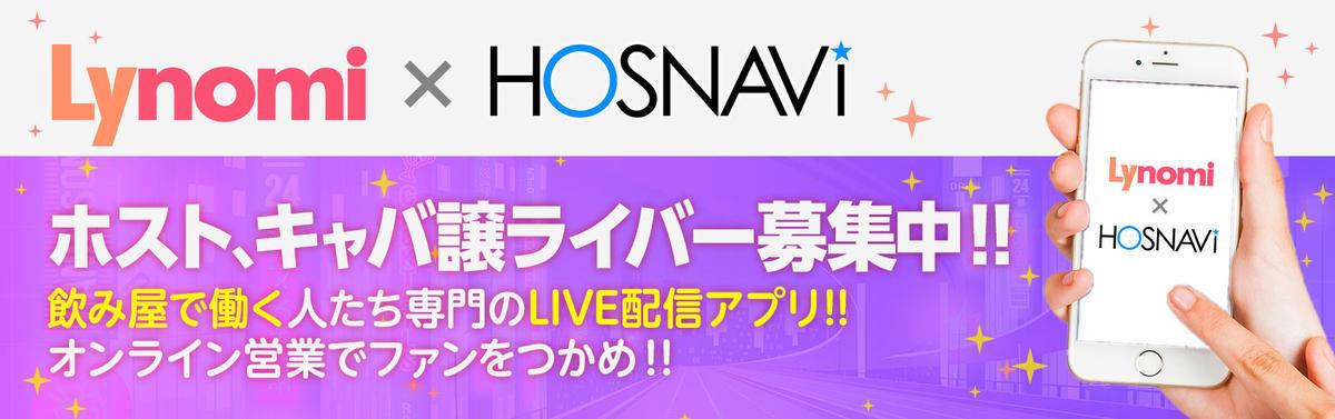 ライブ配信アプリ「Lynomi」をはじめよう!