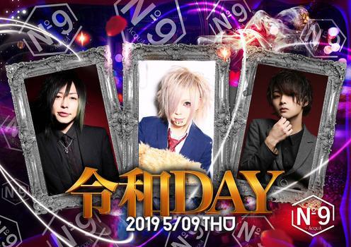 歌舞伎町ホストクラブNo9のイベント「令和day」のポスターデザイン