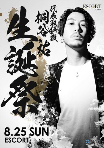 歌舞伎町ホストクラブESCORTのイベント「桐谷祐バースデー」のポスターデザイン