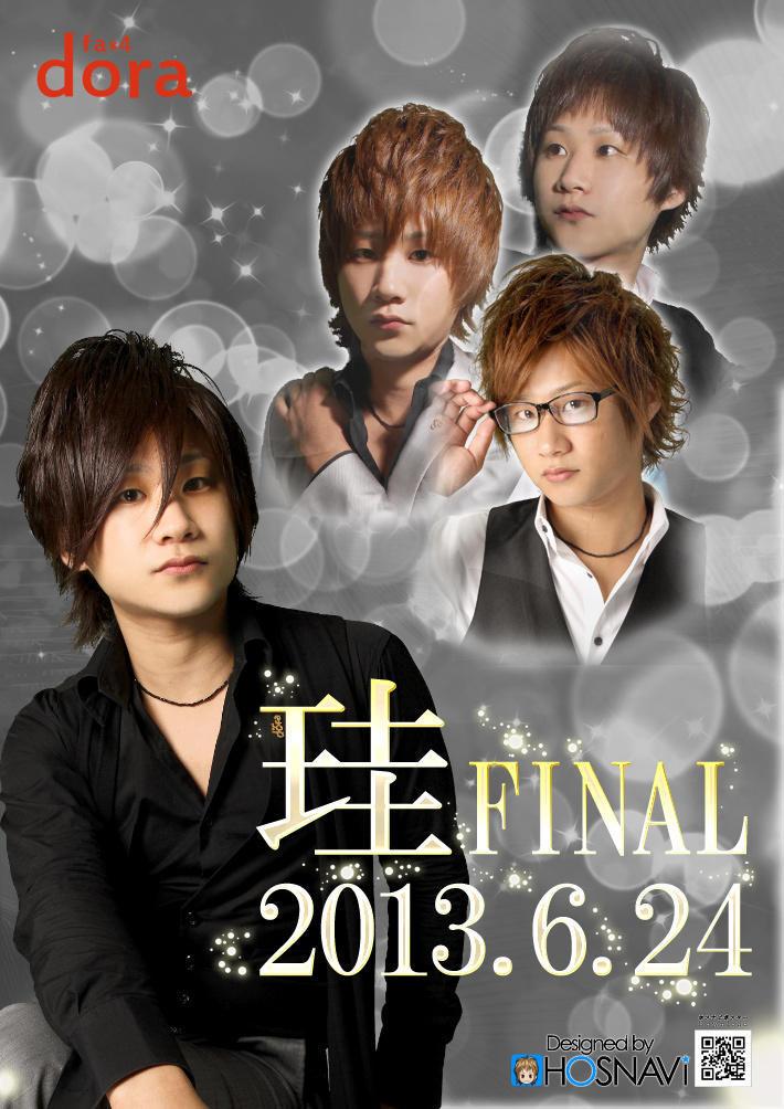 歌舞伎町doraのイベント「珪FINAL」のポスターデザイン