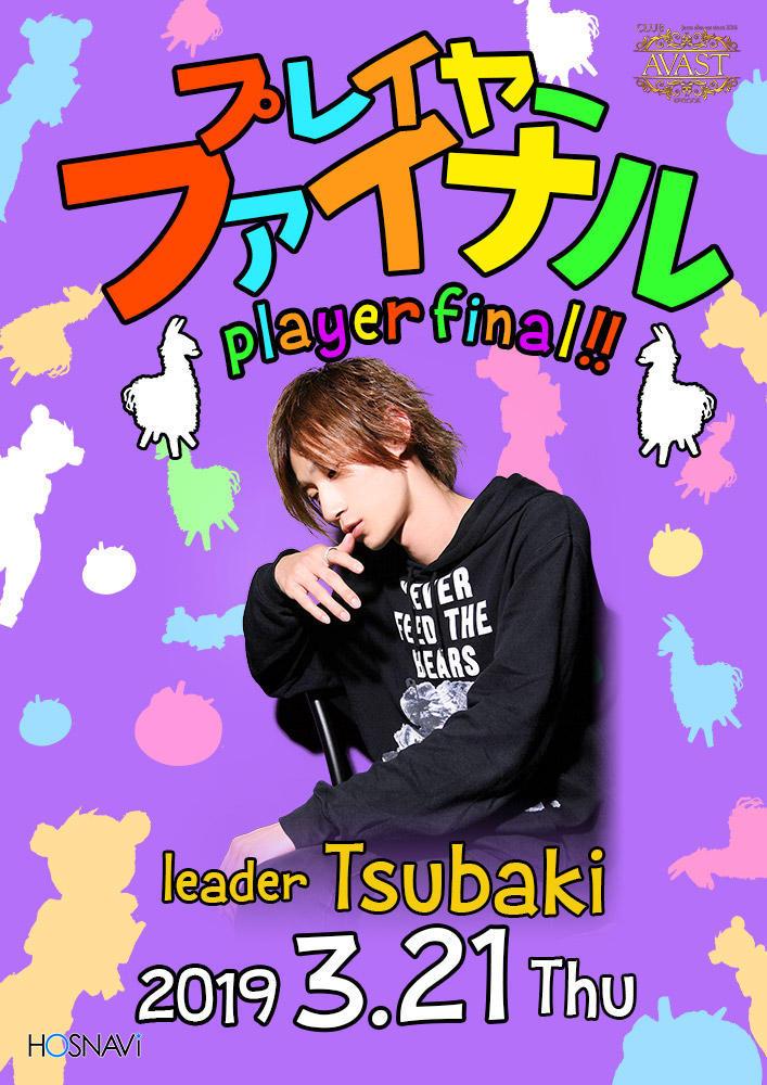 歌舞伎町RECOVER -Episode XENO-のイベント「乙姫ファイナル」のポスターデザイン