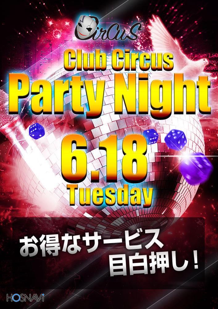 歌舞伎町Circusのイベント「Party Night」のポスターデザイン