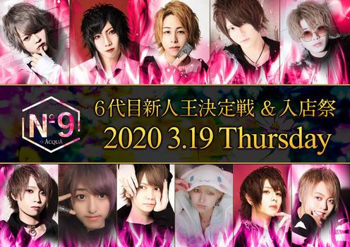 歌舞伎町ホストクラブNo9のイベント「6代目新人王決定戦&入店祭」のポスターデザイン