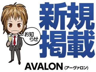 特集「豪華内装にフルリニューアル!歌舞伎町AVALON」