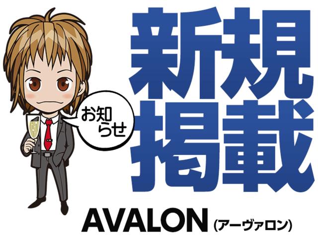 豪華内装にフルリニューアル!歌舞伎町AVALON