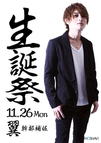 歌舞伎町ホストクラブACQUAのイベント「翼 生誕祭」のポスターデザイン