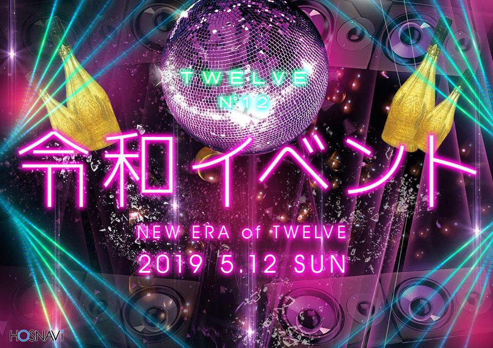 歌舞伎町twelveのイベント「令和イベント」のポスターデザイン