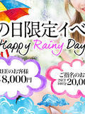 雨の日限定