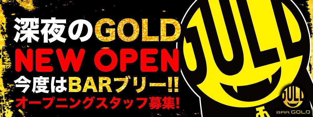 立川ボーイズバーBAR GOLD(バーゴールド)メインビジュアル
