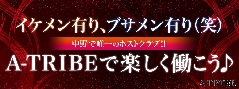 中野ホストクラブA-TRIBE(エートライブ)メインビジュアル