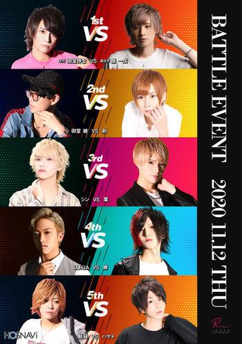 歌舞伎町R -TOKYO-のイベント'「バトルイベント」のポスターデザイン