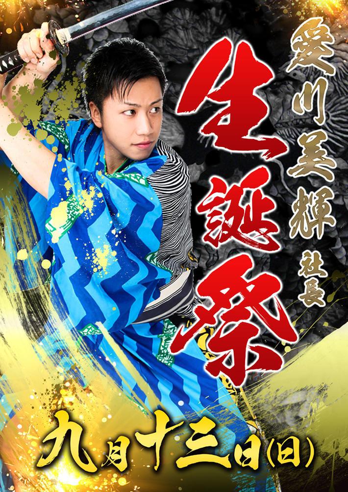 歌舞伎町Mickeyのイベント「愛川美輝バースデー」のポスターデザイン