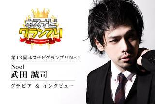 特集「第13回ホスナビグランプリNo.1 Noel 武田誠司さん」