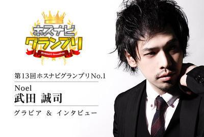 ニュース「第13回ホスナビグランプリNo.1 Noel 武田誠司さん」