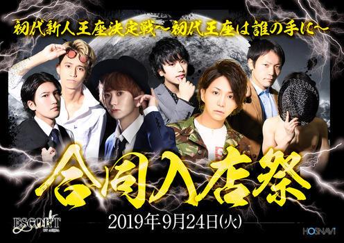 歌舞伎町ホストクラブESCORTのイベント「合同入店祭」のポスターデザイン