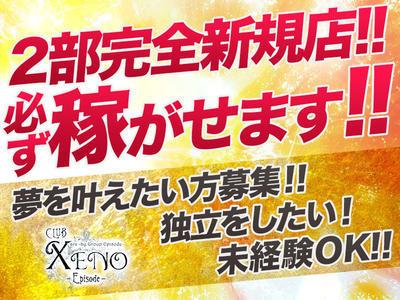 歌舞伎町arc -XENO-「2部完全新規店 arc -XENO-!!」