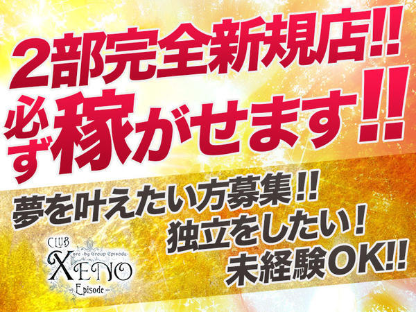 歌舞伎町「arc -XENO-」の求人写真