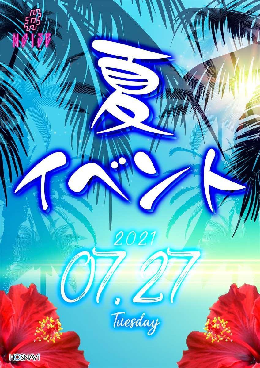 歌舞伎町#Noiseのイベント「夏イベント」のポスターデザイン