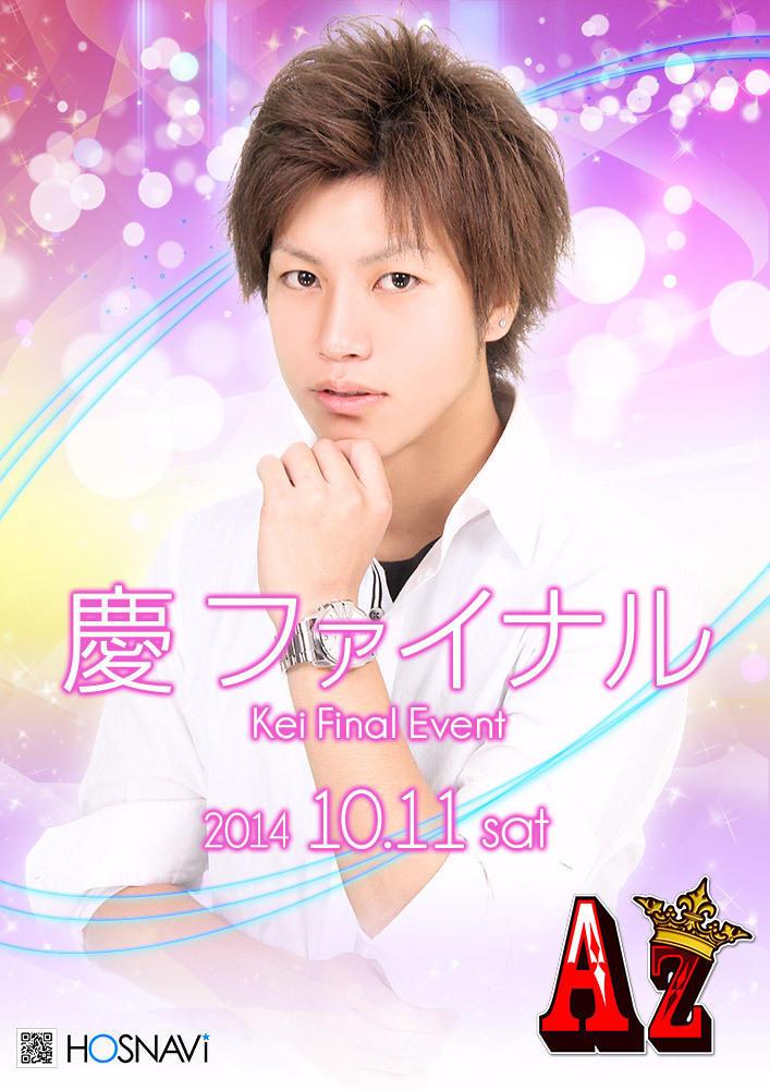 歌舞伎町AZ -3rd- 9:00-15:00のイベント「慶ファイナル」のポスターデザイン