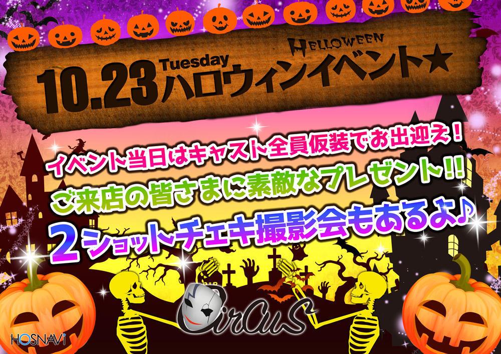 歌舞伎町Circusのイベント「ハロウィンイベント」のポスターデザイン