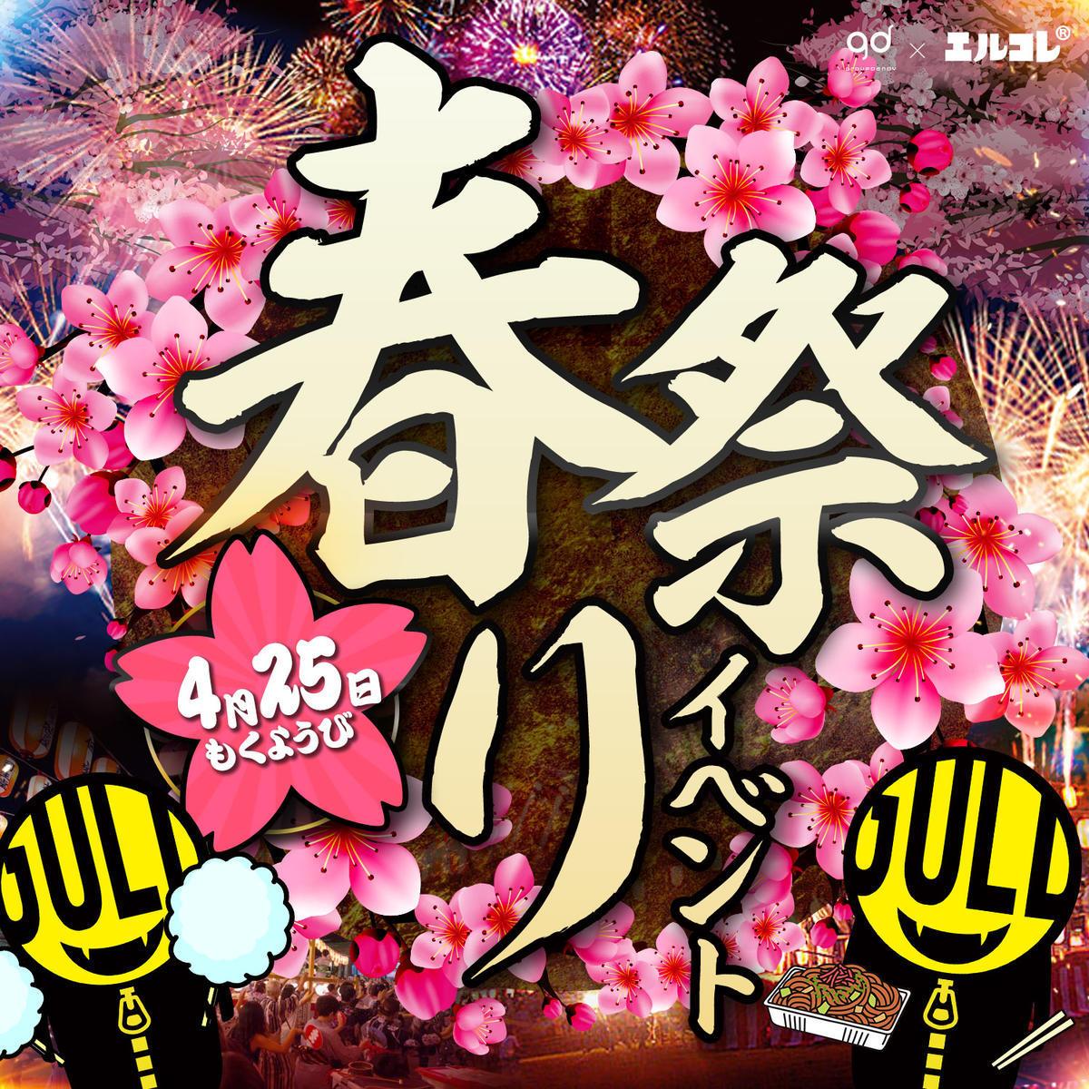 歌舞伎町GOLDのイベント「春祭りイベント」のポスターデザイン
