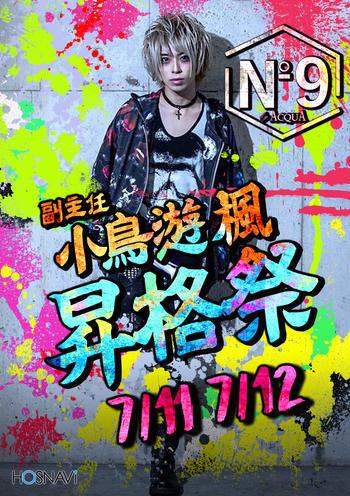 歌舞伎町ホストクラブNo9のイベント「小鳥遊楓 昇格祭」のポスターデザイン
