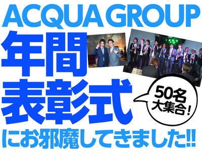 ニュース「ACQUA GROUPの年間表彰式にお邪魔してきました!!」