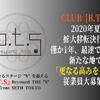 ニュース「店舗拡大移転決行!!更なる高みを目指し「CLUB B.T.S 」誕生!!」