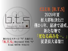「店舗拡大移転決行!!更なる高みを目指し「CLUB B.T.S 」誕生!!」サムネイル