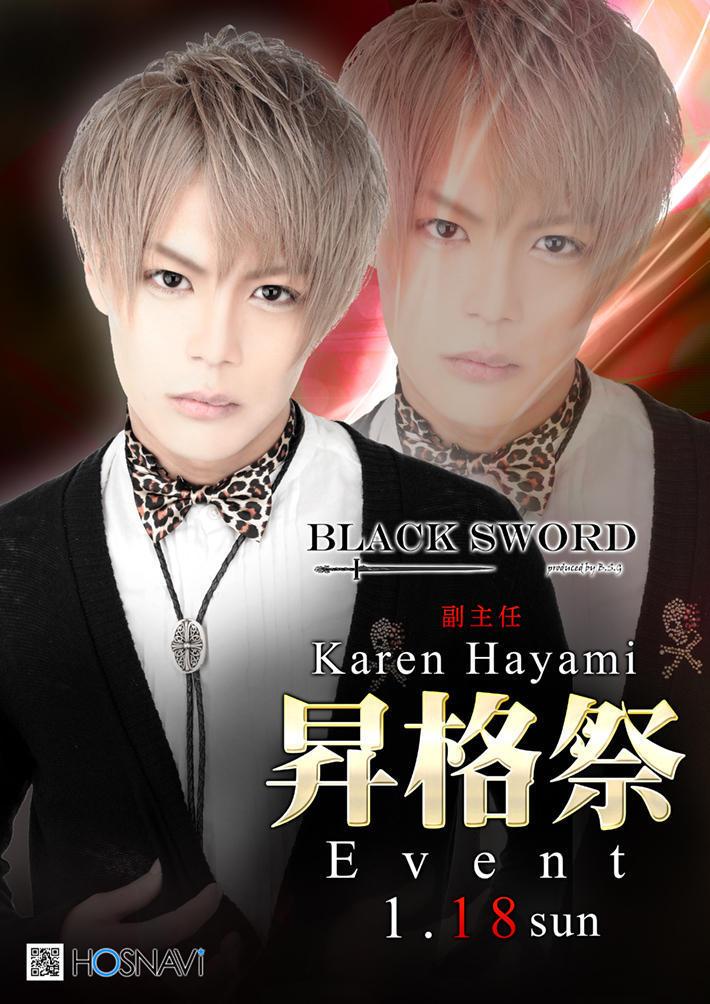歌舞伎町BLACK SWORDのイベント「速水カレン昇格祭」のポスターデザイン