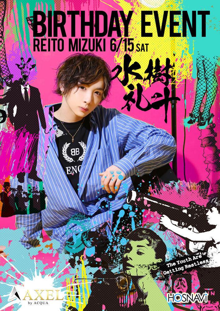歌舞伎町AXELのイベント「水樹礼斗バースデー」のポスターデザイン