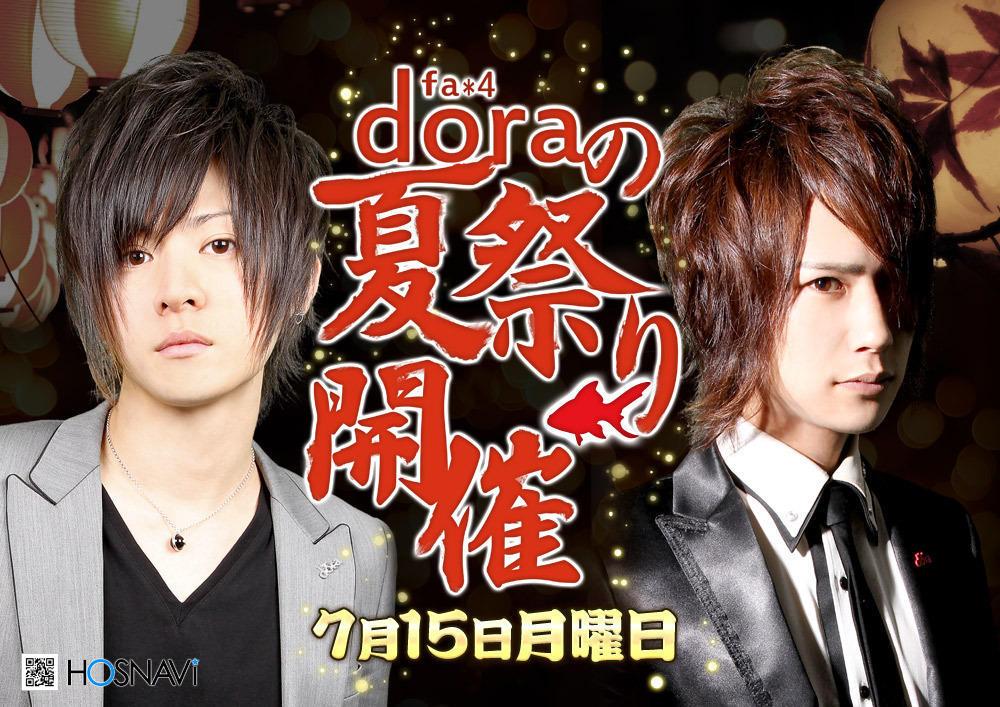 歌舞伎町doraのイベント「夏祭り」のポスターデザイン