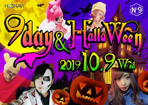 歌舞伎町ホストクラブNo9のイベント「9day & Halloween」のポスターデザイン
