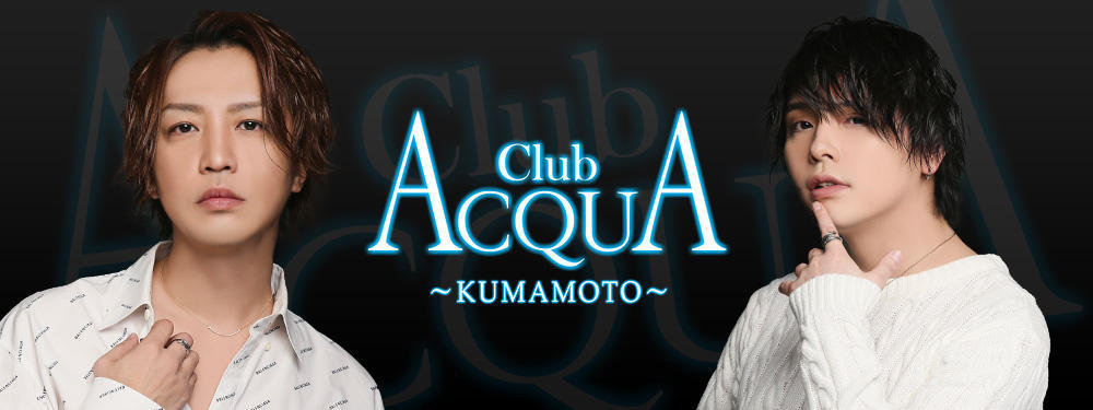 熊本ホストクラブACQUA ~KUMAMOTO~(アクアクマモト)メインビジュアル