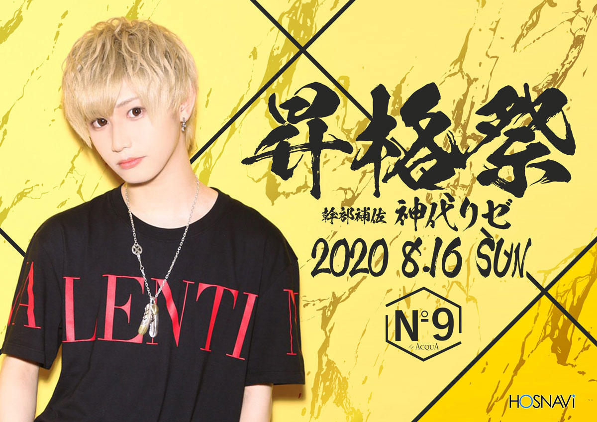 歌舞伎町No9のイベント「リゼ昇格祭」のポスターデザイン