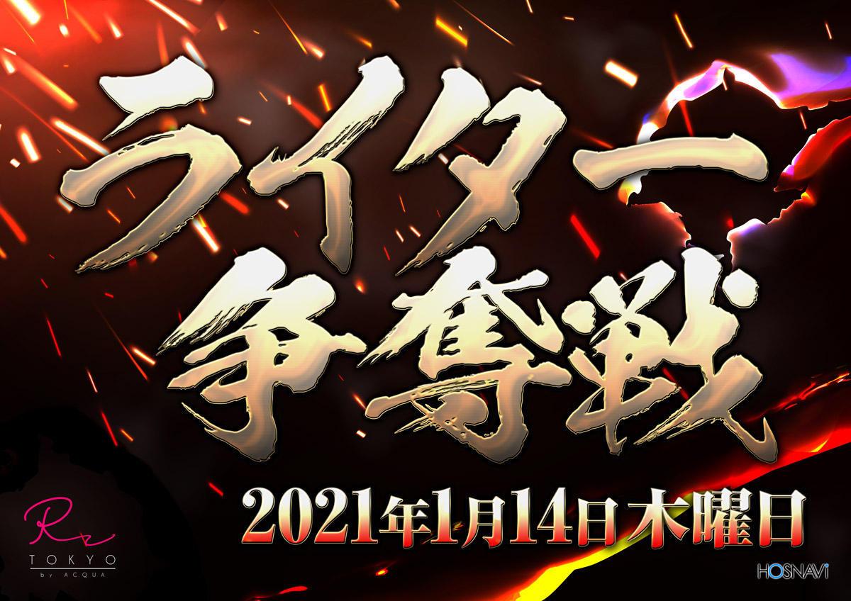 歌舞伎町R -TOKYO-のイベント「ライター争奪戦」のポスターデザイン