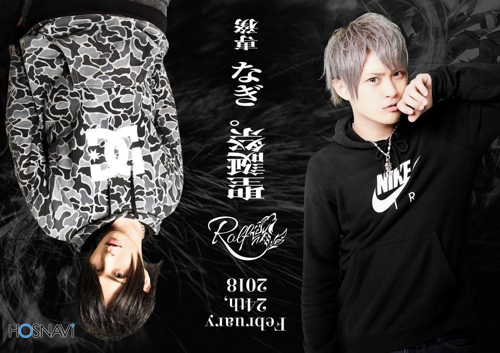 歌舞伎町Rolfのイベント「なぎ聖誕祭」のポスターデザイン